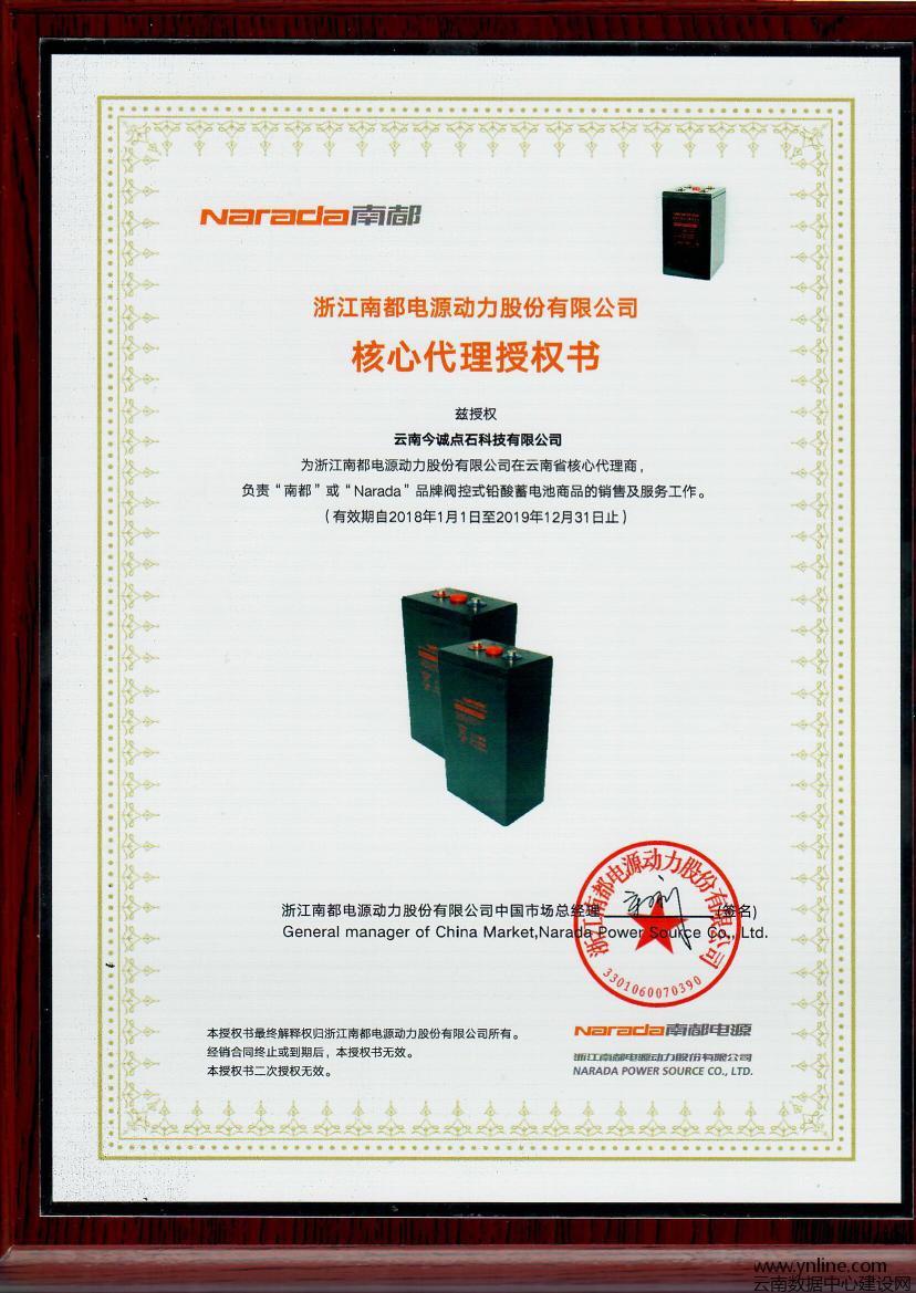 <span>浙江南都蓄电池云南省核心代理商</span>