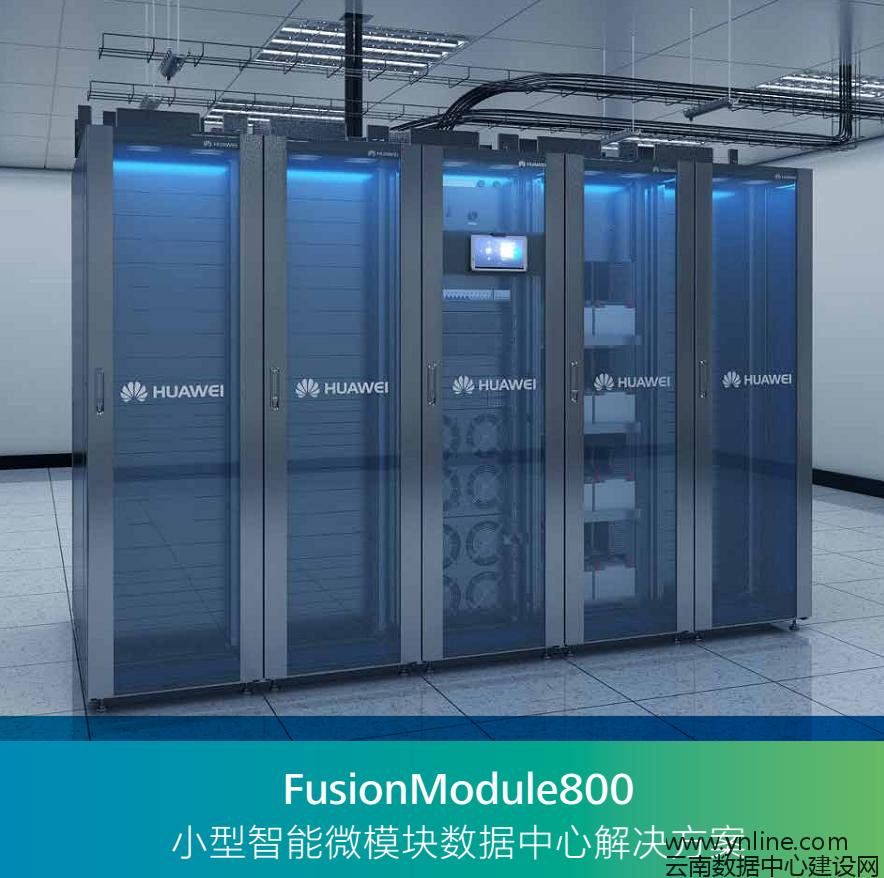 华为FusionModule800微型智能微模块数据中心