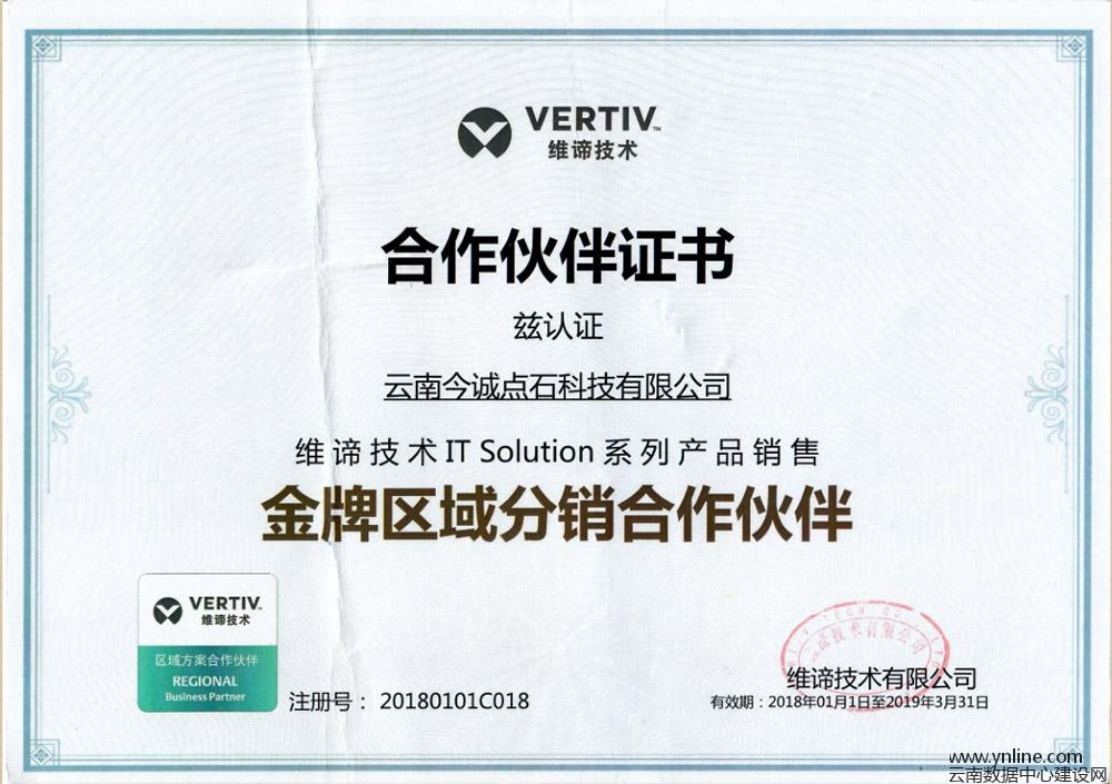 维谛技术云南分销金牌合作伙伴