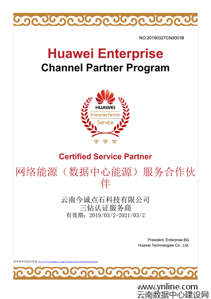 华为数据中心能源服务合作伙伴(CSP)三钻认证
