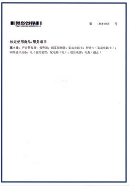 """""""今智""""机房相关产品商标注册证书"""
