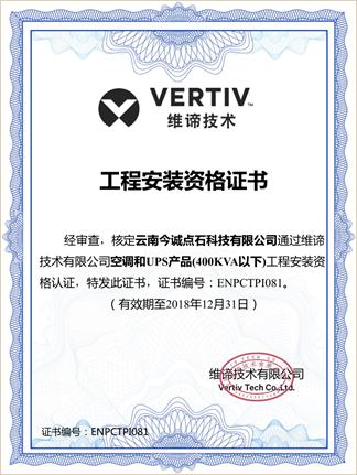 维谛技术-工程安装资格证书