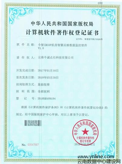 """""""今智""""模块化数据中心一体化管理软件计算机软件著作权登记证书"""