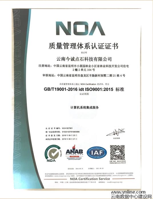 《ISO 9001:2015计算机系统集成服务质量管理体系》